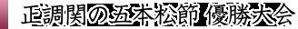 正調関の五本松節 優勝大会