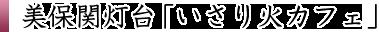 美保関灯台「いさり火カフェ」