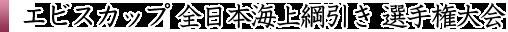 エビスカップ 全日本海上綱引き 選手権大会