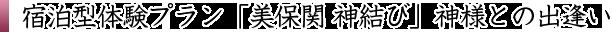 宿泊型体験プラン「美保関神結び」〜神様との出逢い〜