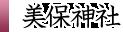 美保神社(みほじんじゃ)