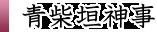 青柴垣神事
