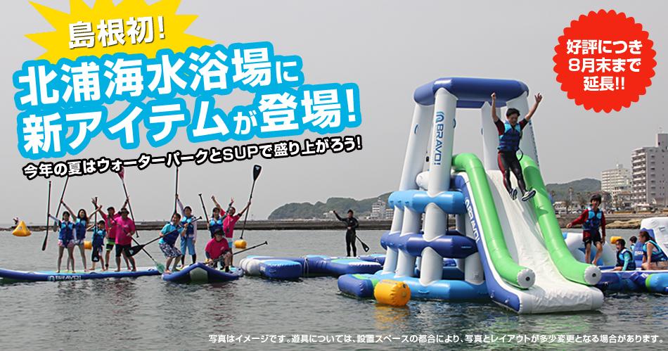 北浦海水浴場に新シテム登場
