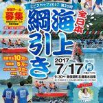 海綱2017表