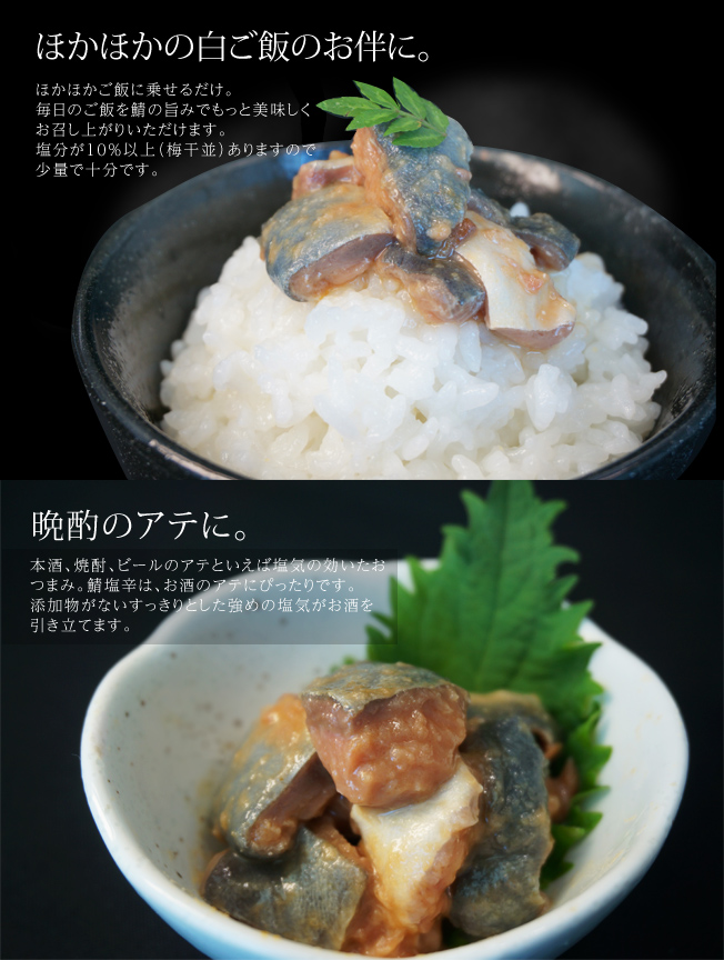 Image result for 山陰沖獲れマサバ使用『鯖の塩辛』