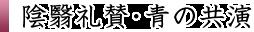 青石畳通りライトアップ「陰翳礼賛(いんえいらいさん)・青の共演」