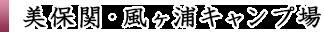 美保関・風ヶ浦キャンプ場