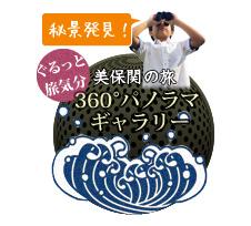 美保関の旅360度