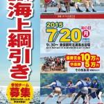 海綱2015表