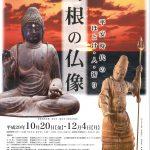 特別展 島根の仏像