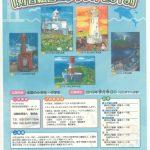 灯台絵画コンテスト2019