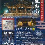 恵美須音曲祭チラシ 表