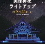 lightUPチラシ_page-0001