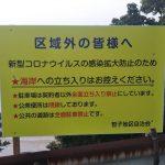 笹子地区注意看板