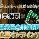 autabi_shimanemiho_tour_img01_201007-1024x400