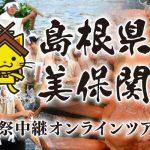 autabi_shimanemihokisai_tour_img01_201110-1024x400